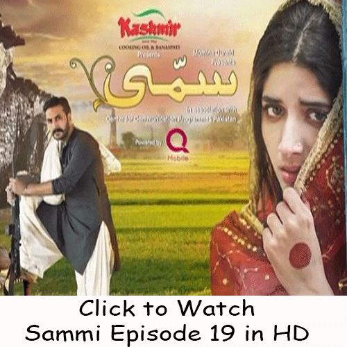 Watch HUM TV Drama Sammi Episode 19 in HD Quality. Sammi is a latest drama serial by Hum TV. Watch all episodes of Drama Sammi and all other Hum TV Dramas
