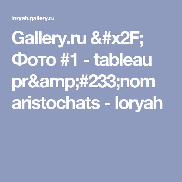 Gallery.ru / Фото #1 - tableau prénom aristochats - loryah