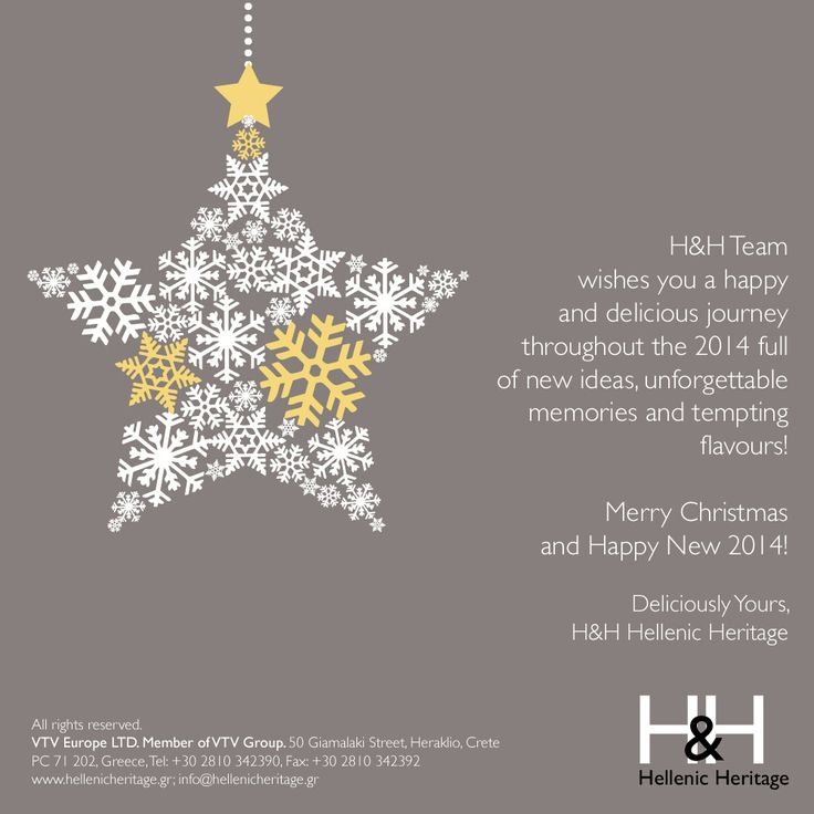 Dear Friends!  H&H team wish you a happy and delicious journey throughout the 2014 full of new ideas, unforgettable memories and tempting flavours!  Merry Christmas and Happy New 2014!  Deliciously Yours, H&H Hellenic Heritage