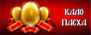 mummycoolgreece: Καλό Πάσχα!!!