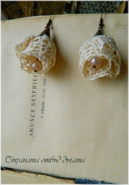 Страната отвъд дъгата: Старовремски обици от дантела - Vinage lace earrings