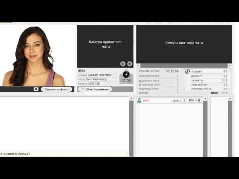 Обучающая видео инструкция по работе в видео чате на http://www.web-lady.com/