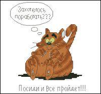 "(1) Gallery.ru / Kristi-13 - Альбом ""Ленивый кот"""