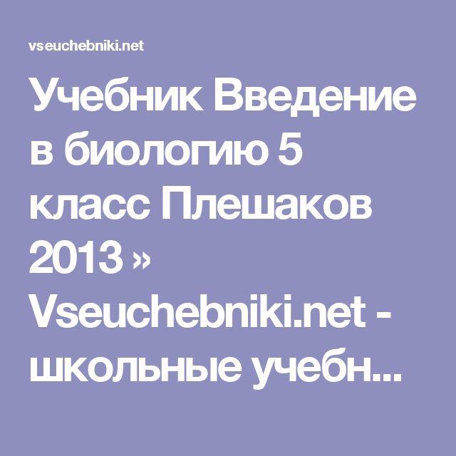 Учебник Введение в биологию 5 класс Плешаков 2013 » Vseuchebniki.net - школьные учебники и пособия