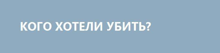 КОГО ХОТЕЛИ УБИТЬ? http://rusdozor.ru/2016/06/26/kogo-xoteli-ubit/  С Никитой Белых выпивали пару раз.  Это был на моей памяти единственный российский губернатор, который придумал свою премию для писателей, встречался с литераторами, и с ним было о чём поговорить.  Очень приятный и дельный мужик. Жалко на самом ...