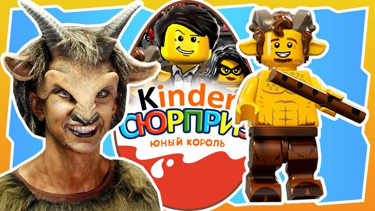✔ Лего. Минифигурки. Киндер Сюрприз. LEGO. Minifigures. Kinder Surprise....