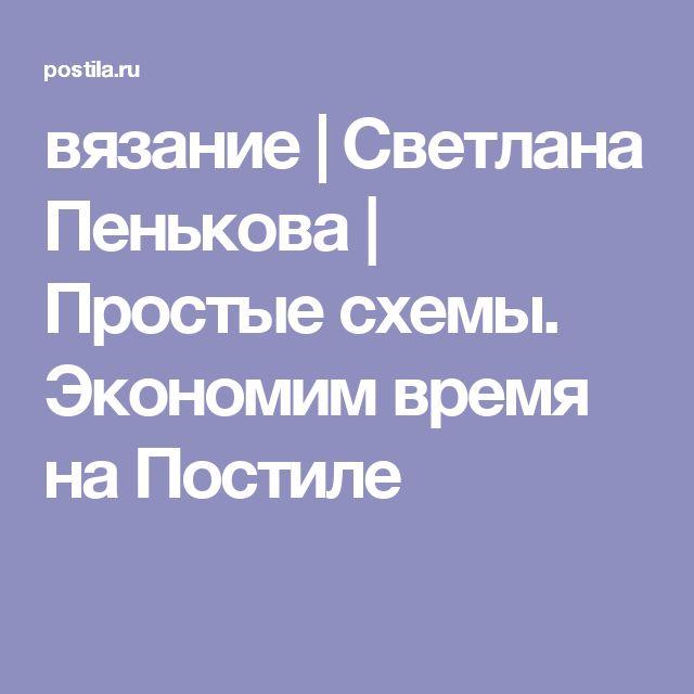 вязание | Светлана Пенькова | Простые схемы. Экономим время на Постиле