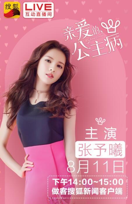 11日14时张予曦聊《亲爱的,公主病》-搜狐娱乐!!!