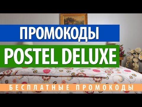 Спите с удовольствием!  Промокод postel deluxe на скидку 20% на пуховые подушки и одеяла!   #Промокоды #PostelDeluxe #ПостельДелюкс #Berikod