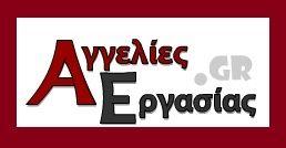 Εργασία στην Ελλάδα και στο Εξωτερικό WWW.AGGELIES-ERGASIAS.GR | BLOGS-SITES FREE DIRECTORY