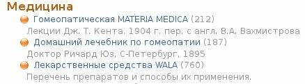 Гомеопатическая MATERIA MEDICA (212)Лекции Дж. Т. Кента. 1904 г. пер. с англ. В.А. Вахмистрова Домашний лечебник по гомеопатии (187)Доктор Ричард Юз, С-Петербург, 1895 Лекарственные средства WALA (760)Перечень препаратов и способы их применения.