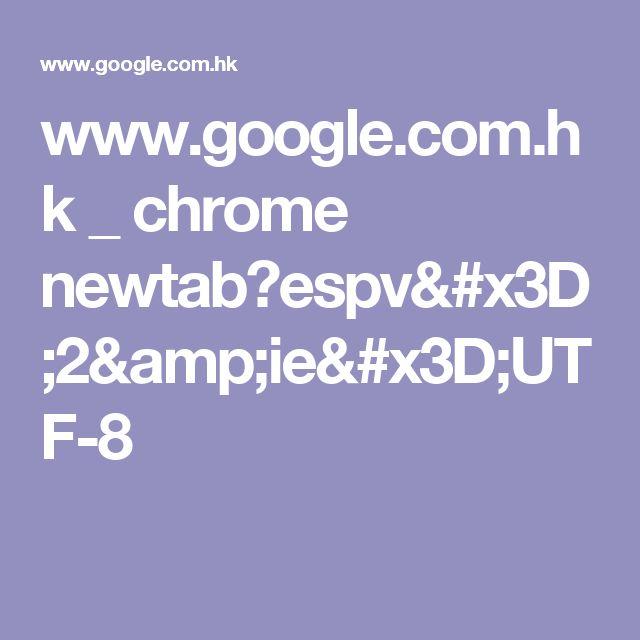www.google.com.hk _ chrome newtab?espv=2&ie=UTF-8