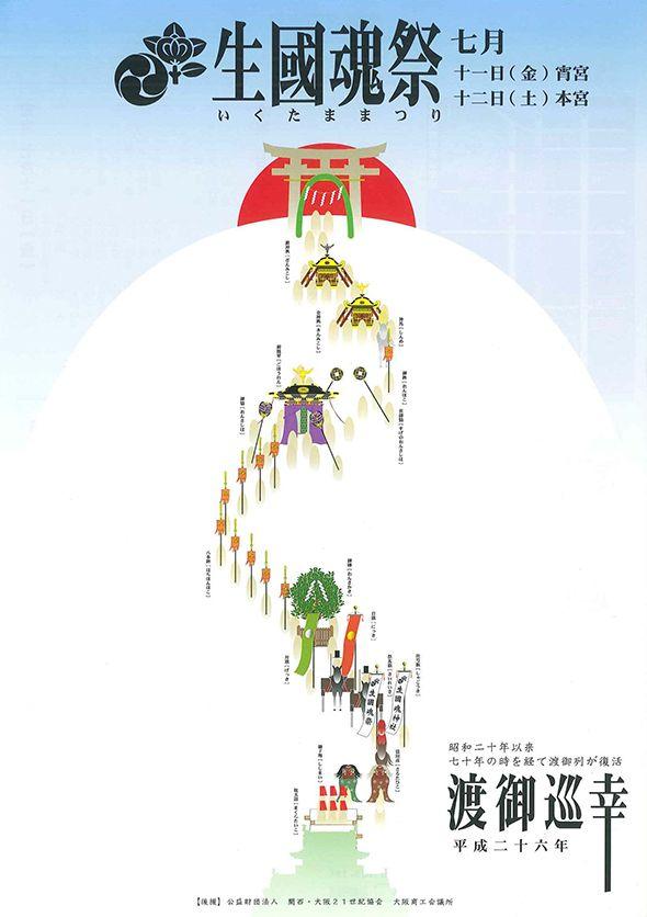 2014年7月11日~12日の2日間、大阪市天王寺区の生國魂神社にて「生國魂祭」が開催されます。今年は70年ぶりに「渡御列(とぎょれつ)」が復活。 | 地域のコラムや話題、最新ニュースのat home VOX(アットホームボックス)