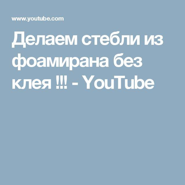 Делаем стебли из фоамирана без клея !!! - YouTube