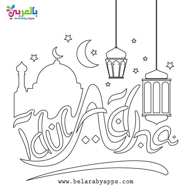 Happy Eid Mubarak Coloring Pages Free Printable Belarabyapps Happy Eid Mubarak Happy Eid Muslim Kids Activities
