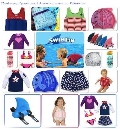 Ιδιαίτερα, πρωτότυπα, ποιοτικά παιδικά αξεσουάρ απαραίτητα για το καλοκαίρι!