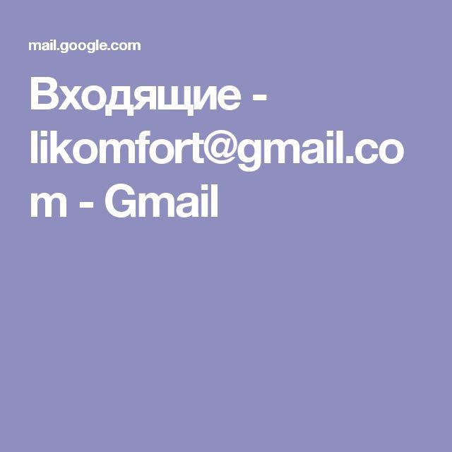 Входящие - likomfort@gmail.com - Gmail