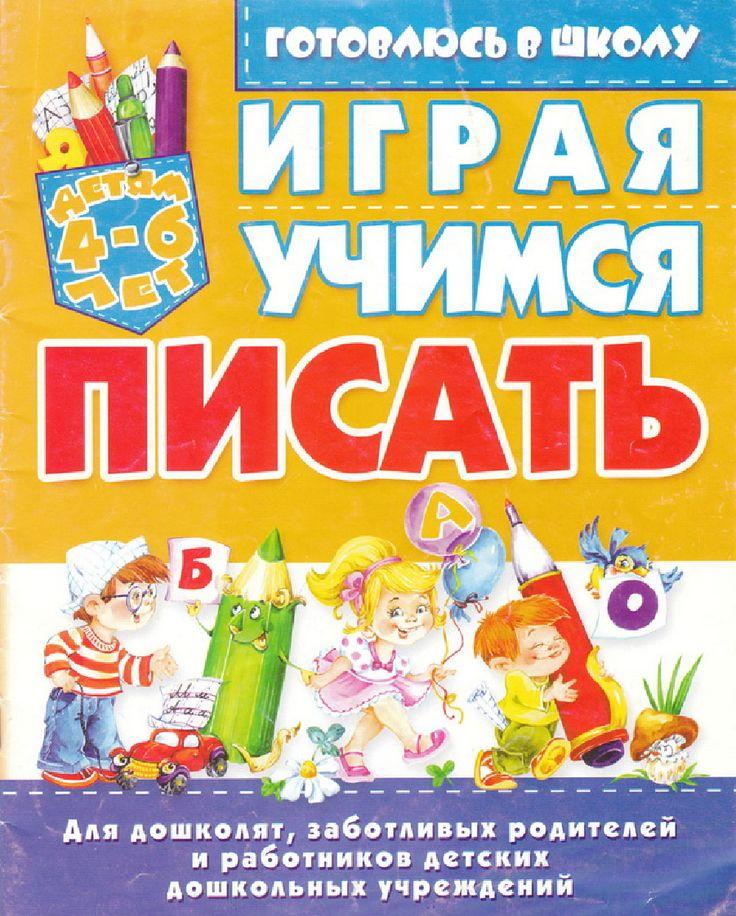Igraya_uchimsya_pisat.pdf — Просмотр документов
