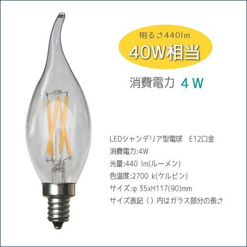 _E12 LED電球 曲がりシャンデリア球(明るさ25W相当・40W相当) - SELFISH +NET SHOP+   おしゃれな照明・天然木の家具・かわいい雑貨   セルフィッシュ