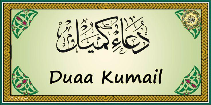 دعاء كميل بصوت جميل جداً (كامل) Dua Kumail
