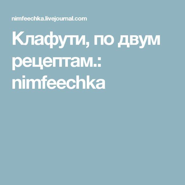 Клафути, по двум рецептам.: nimfeechka