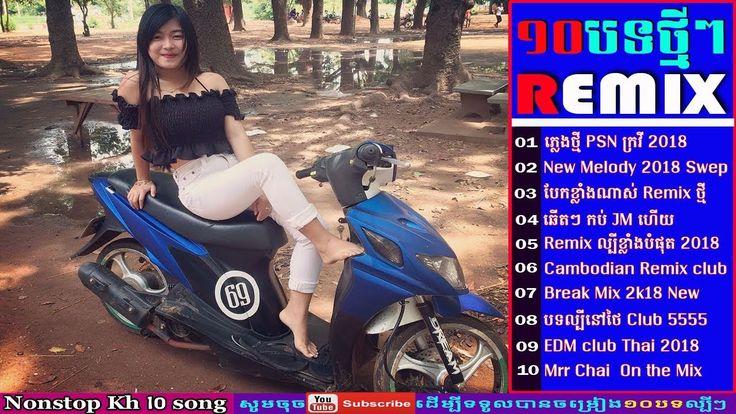 Khmer remix 2018✔ភ្លេងClubថ្មីៗMrr Chai ១០បទNew Remix 2018▶Nonstop khmer...