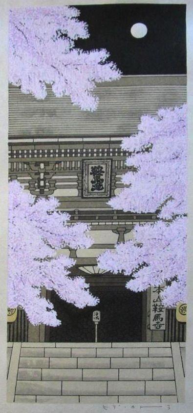 Katō Teruhide, Kurama-Dera