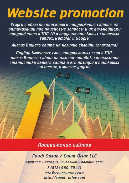 """Предлагаем вам услугу """"Продвижение сайта"""":  - это оптимизация сайта под поисковые запросы и дальнейшее продвижение сайта в ТОП 10 в ведущих поисковых системах Yandex, Rambler и Google  http://count-orlov.com/services-for-individuals/website-promotion/"""