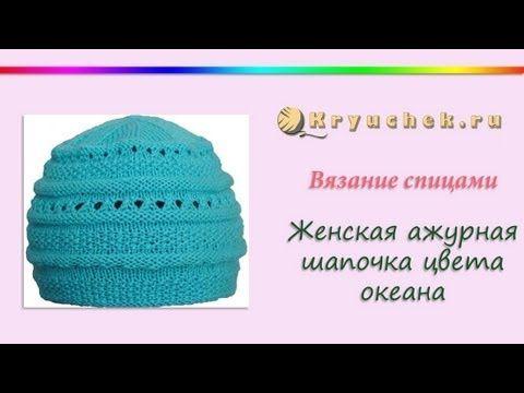 ▶ Женская ажурная шапочка цвета океана спицами (Knitting Women's delicate cap color of the ocean) - YouTube