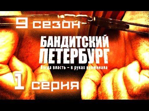 Бандитский Петербург 1 серия 9 сезон - Голландский Пассаж  - криминальны...