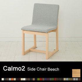 CALMO2(カルモ)サイドチェアビーチ材ダイニングチェア/椅子/北欧/国産家具/無垢/肘無し/チェアー/イス/選べるカラー【受注生産】【国産家具】【無垢】