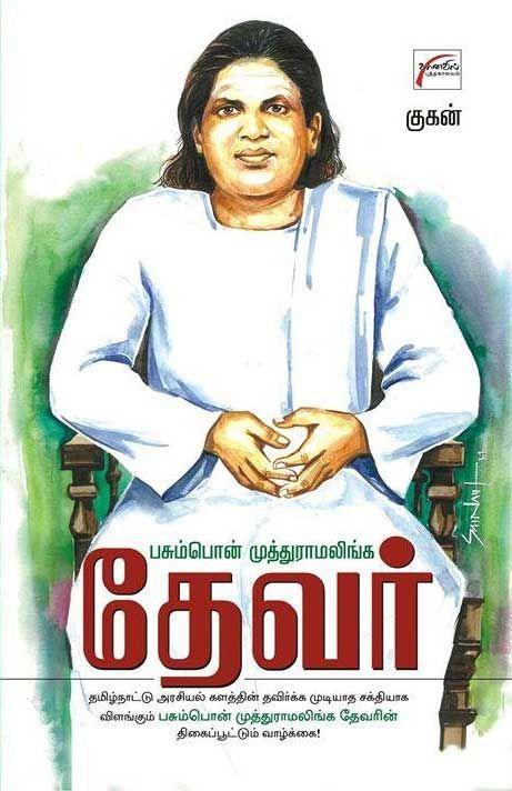 Muthuramalinga Thevar Varalaru - Tamil eBook