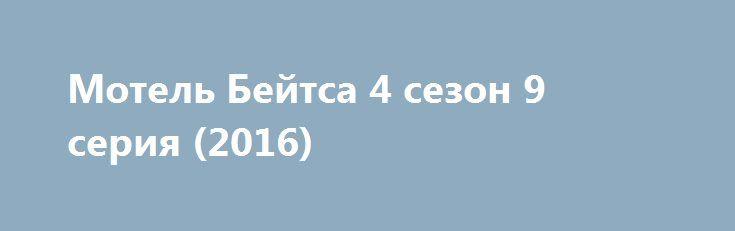 Мотель Бейтса 4 сезон 9 серия (2016) http://nubasik.ru/load/serialy_torrent/motel_behjtsa_4_sezon_9_serija_2016/7-1-0-677  Сериал служит предысторией фильма Хичкока, но его действие перенесено в наши дни. После смерти мужа Норма Бейтс переезжает со своим сыном-подростком Норманом в тихий городок под названием Уайт Пайн Бэй в Орегоне, где она покупает небольшой мотель и дом.