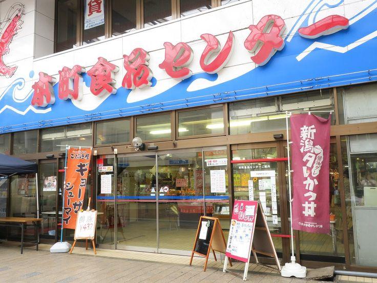 新潟の名物といえば、お米、海鮮、日本酒など様々なものがあります。今回は地元の人が気軽に行くような本当の意味でのご当地グルメが食べられる場所「本町食品センター」をご紹介します。この場所は商店街の中にあり、鮮魚店や精肉店が軒を連ねるのですが、その中にある「丼やいし井」では、センター内で買った魚やお肉を持ち込むと、定食にしてくれるという驚異のサービスがあるのです。つまり、鮮魚店で見つけた美味しそうなお刺身やお肉を持ち込んで定食とすることが可能となるため、地元の人にもよく活用されています。これぞ真の新潟ご当地グルメと言えるのかもしれません。 (新潟市のグルメ・ランチ)