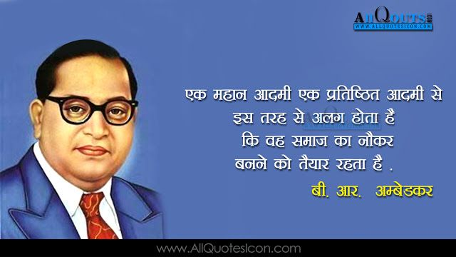 B R Ambedkar Hindi Quotes Whatsapp Images Facebook Wallpapers Pictures Photos Images Inspiration Life Mo In 2020 Photo Album Quote Status Quotes Whatsapp Status Quotes