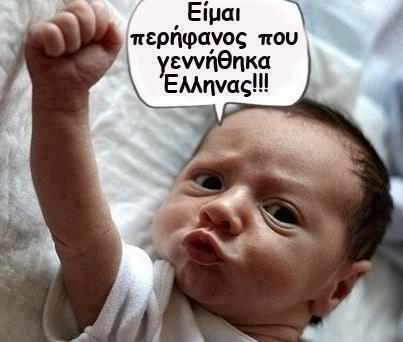 Είμαι περήφανος που γεννήθηκα Ελληνας !!!