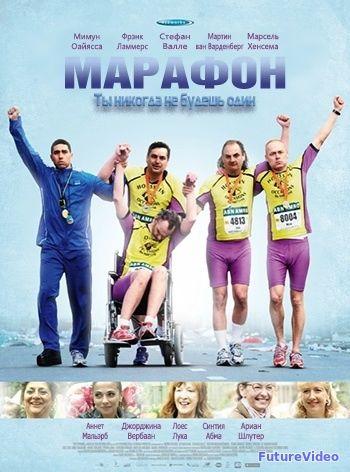 Марафон (2012) — смотреть онлайн в HD бесплатно — FutureVideo