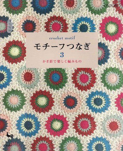 モチーフつなぎ3 - Lita Z - Álbumes web de Picasa
