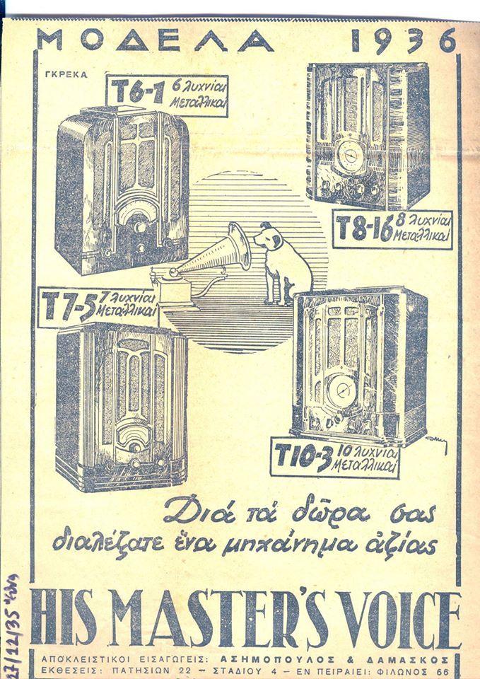 "'' HIS MASTER'S VOICE''. Τα μοδέλα του 1936 Την εποχή του μεσοπολέμου κυριαρχούσαν και διαφημίζονταν τα ραδιόφωνα-έπιπλα και οι κάτοχοί τους ανέβαιναν κοινωνικά. Οι περισσότερες από εκείνες τις συσκευές έχουν καταστραφεί, μένουν οι διαφημίσεις τους στις εφημερίδες για να τις θυμίζουν. Εφημερίς ""Έθνος"",27.12. 1936"