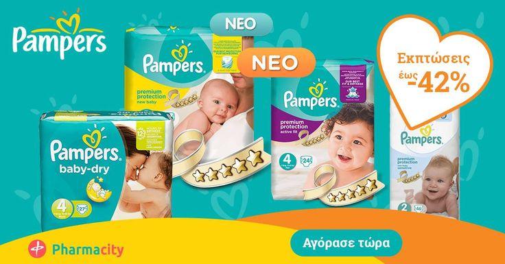 ΜΟΝΑΔΙΚΗ ΠΡΟΣΦΟΡΑ! Όλες οι πάνες Pampers έως και 42% φθηνότερα!  Βρείτε τις εδώ: http://www.pharmacity.gr/915/el/Panes/?Company[0]=4