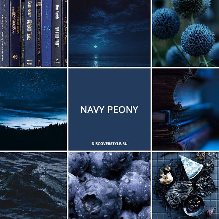 цвет осень зима 2017 2018 pantone navy peony pantone морской пион