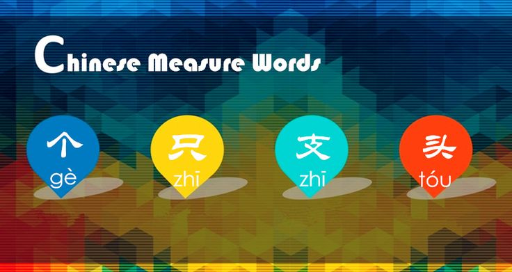 4 Common Chinese Measure Words – 个/只/支/头