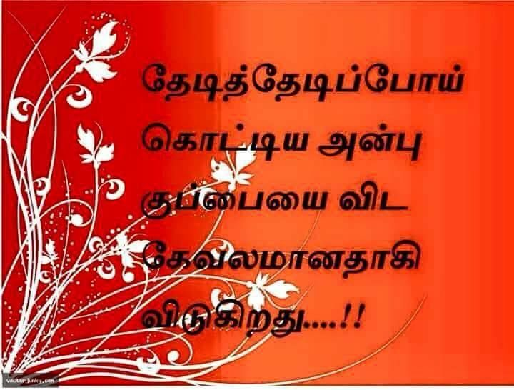 397 best tamil quote images on pinterest ss tamil kavithai images tamil kavithaigal thecheapjerseys Image collections