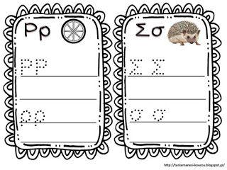 Δραστηριότητες, παιδαγωγικό και εποπτικό υλικό για το Νηπιαγωγείο & το Δημοτικό: Κάρτες γραφής και αντιγραφής της αλφαβήτας για τη γωνιά γραφής