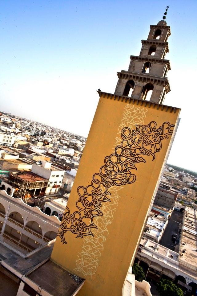 EL seed. La mosquée de Jara. Street Art - Graffiti - Urban culture.