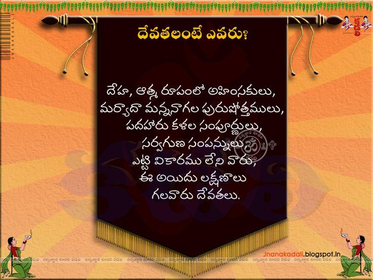 deavatalamtea avaru dharma sandeaham దేవతలంటే ఎవరు?