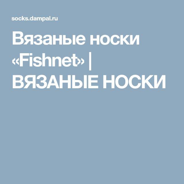 Вязаные носки «Fishnet»   ВЯЗАНЫЕ НОСКИ