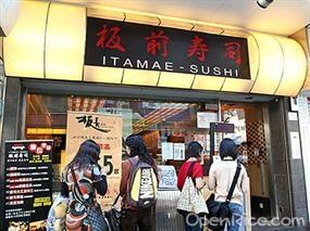 Itamae Sushi - Japanese Sushi/Sashimi Sushi Bar in Mong Kok - Hong Kong