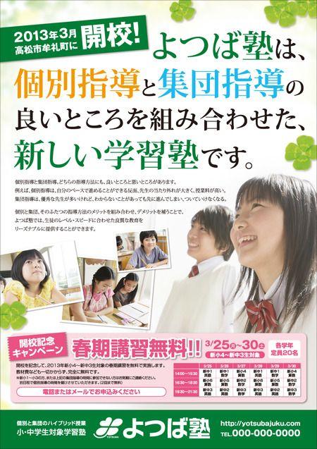 塾 チラシ - Google 検索