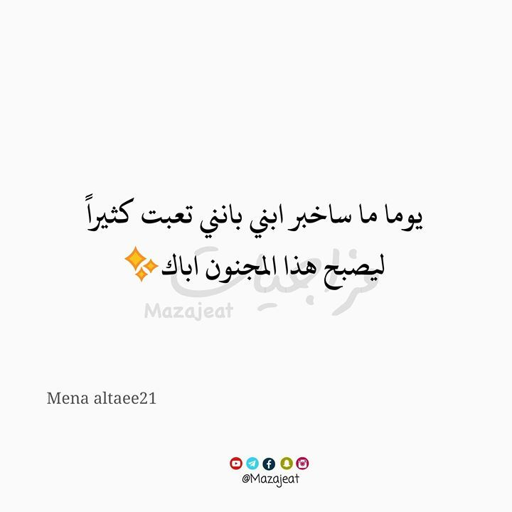 مينا منوشة متابعه لقناتنه ع التلكرام Https T Me Mazajeat متابعه لحسابنه ع الانستكرام Http Ift Tt 2i2ihtn Quotes Words Arabic Love Quotes